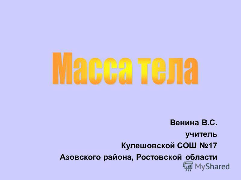 Венина В.С. учитель Кулешовской СОШ 17 Азовского района, Ростовской области