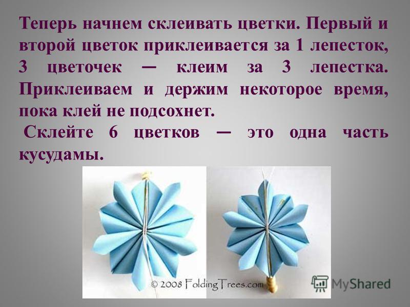 Теперь начнем склеивать цветки. Первый и второй цветок приклеивается за 1 лепесток, 3 цветочек клеим за 3 лепестка. Приклеиваем и держим некоторое время, пока клей не подсохнет. Склейте 6 цветков это одна часть кусудамы.