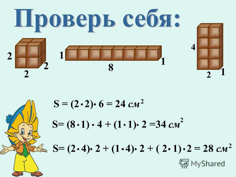 S = (2 2) 6 = 24 см 2 2 2 2 8 1 1 S= (2 4) 2 + (1 4) 2 + ( 2 1) 2 = 28 см 2 2 4 1 S= (8 1) 4 + (1 1) 2 =34 см 2