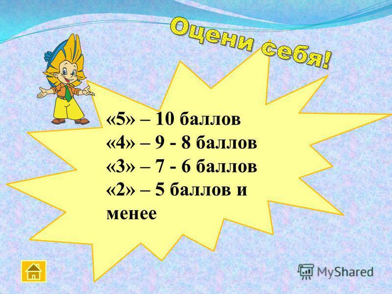 «5» – 10 баллов «4» – 9 - 8 баллов «3» – 7 - 6 баллов «2» – 5 баллов и менее