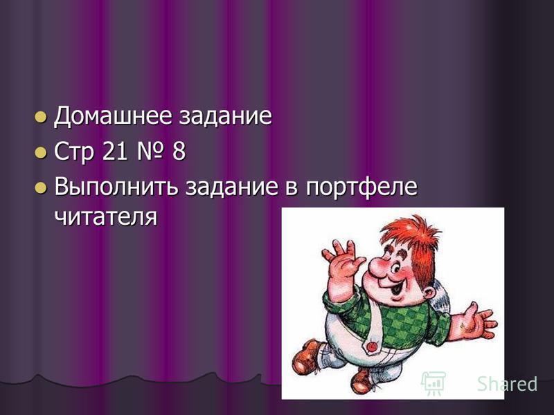 Домашнее задание Домашнее задание Стр 21 8 Стр 21 8 Выполнить задание в портфеле читателя Выполнить задание в портфеле читателя