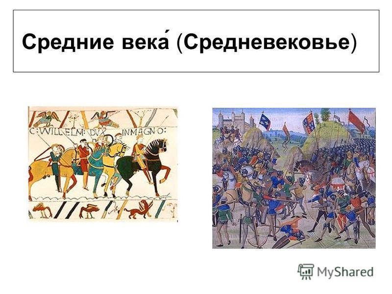 Средние века́ (Средневековье)