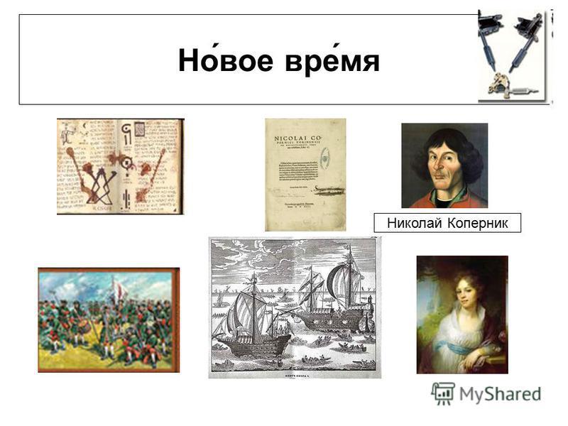 Но́вое вре́мя Николай Коперник