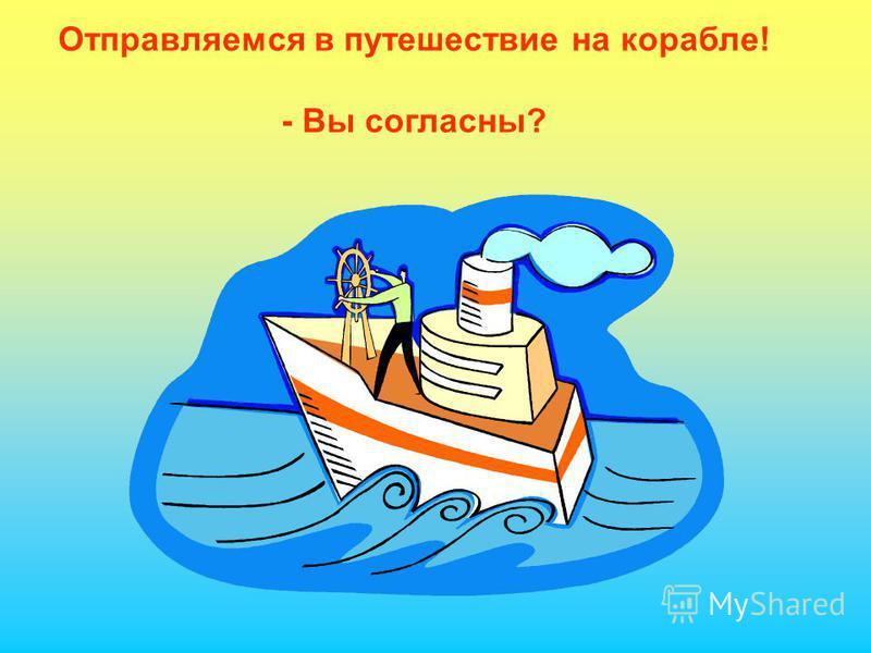 Отправляемся в путешествие на корабле! - Вы согласны?