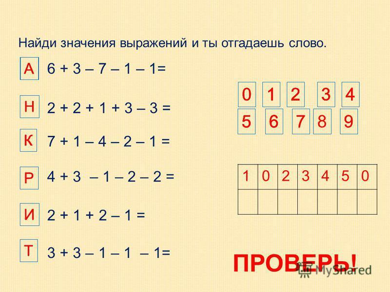 2 + 3 - 6 - 3 5 + 3 = 9 - 6 = 9 - 3 = 1 3 4 5 6 7 9 8 ПРОВЕРЬ!