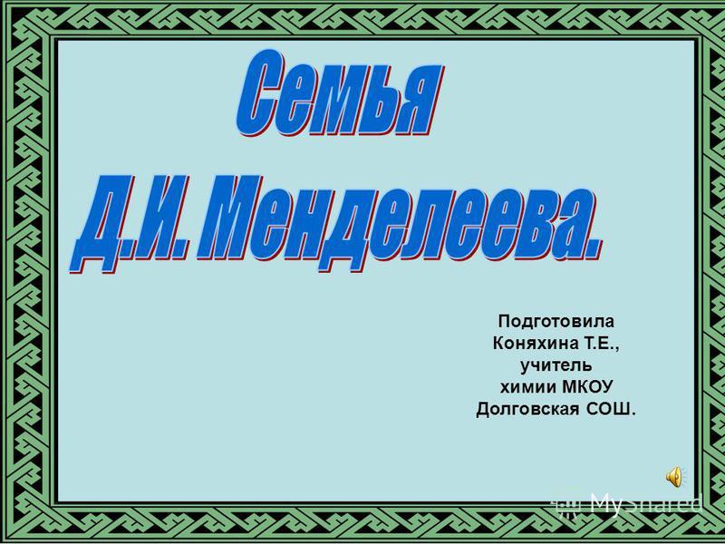 Подготовила Коняхина Т.Е., учитель химии МКОУ Долговская СОШ.
