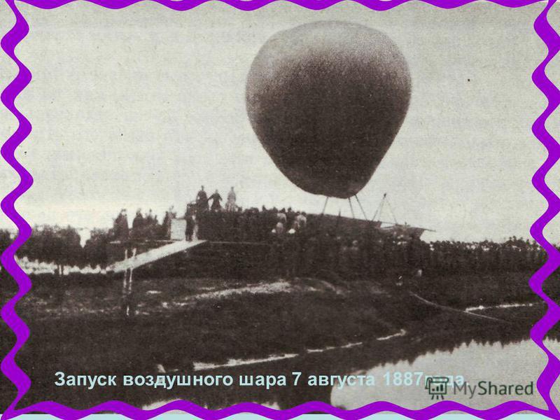 Запуск воздушного шара 7 августа 1887 года.