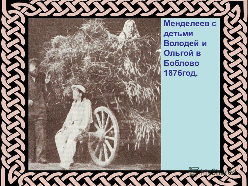 Менделеев с детьми Володей и Ольгой в Боблово 1876 год.