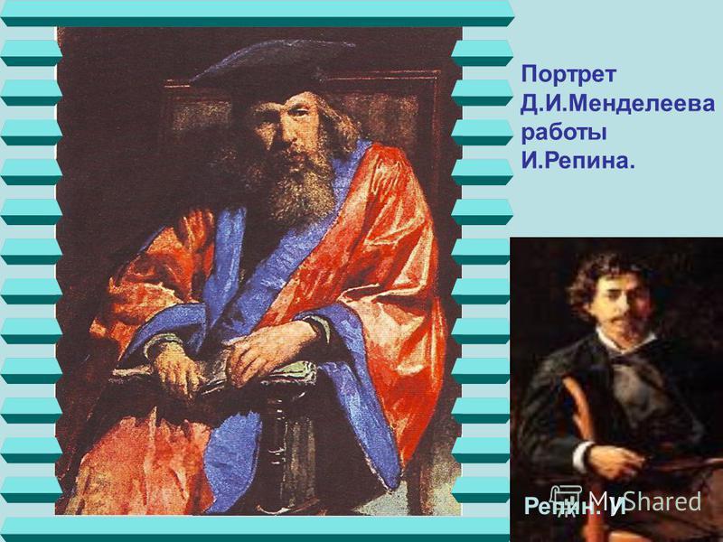 Портрет Д.И.Менделеева работы И.Репина. Репин. И.