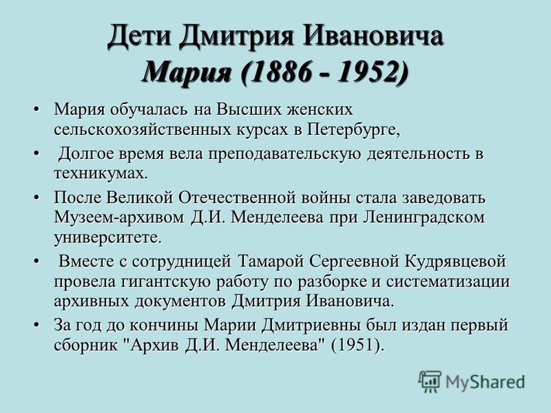 Дети Дмитрия Ивановича Мария (1886 - 1952) Мария обучалась на Высших женских сельскохозяйственных курсах в Петербурге,Мария обучалась на Высших женских сельскохозяйственных курсах в Петербурге, Долгое время вела преподавательскую деятельность в техни
