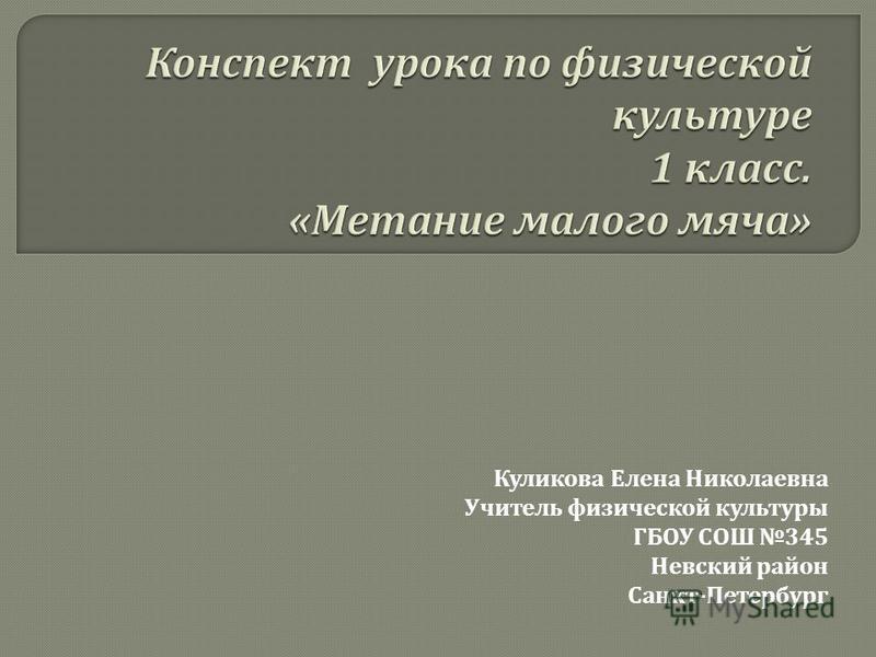 Куликова Елена Николаевна Учитель физической культуры ГБОУ СОШ 345 Невский район Санкт - Петербург