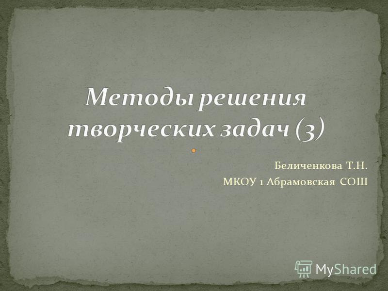 Беличенкова Т.Н. МКОУ 1 Абрамовская СОШ