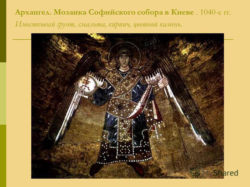 Архангел. Мозаика Софийского собора в Киеве. 1040-е гг. Известковый грунт, смальта, кирпич, цветной камень.