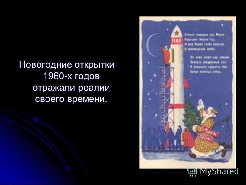 Новогодние открытки 1960-х годов отражали реалии своего времени.