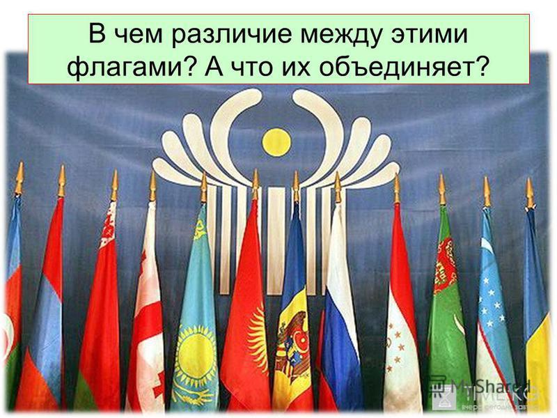 В чем различие между этими флагами? А что их объеденяет?