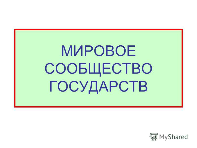 МИРОВОЕ СООБЩЕСТВО ГОСУДАРСТВ