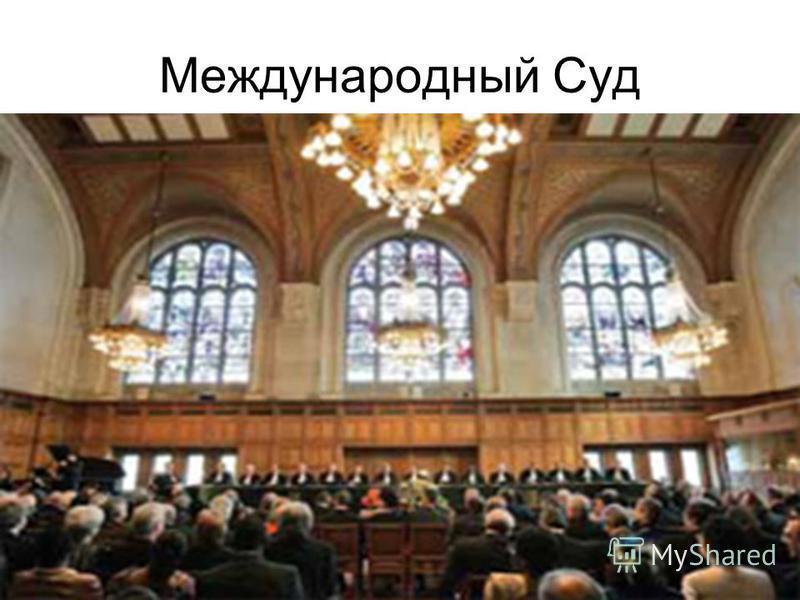 Международный Суд