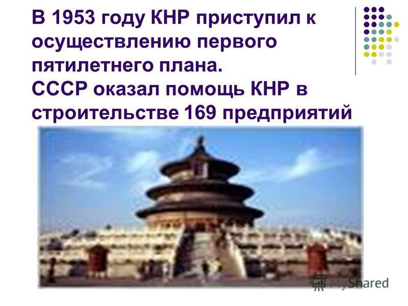В 1953 году КНР приступил к осуществлению первого пятилетнего плана. СССР оказал помощь КНР в строительстве 169 предприятий