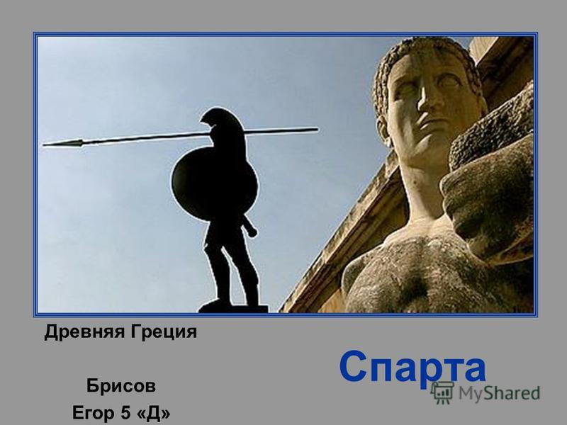 Спарта Древняя Греция Брисов Егор 5 «Д» Гимназия 207 «Оптимум»