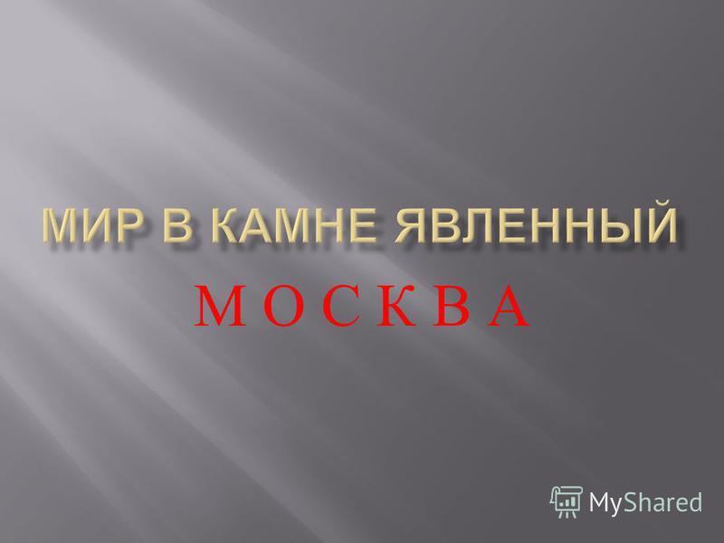 М О С К В АМ О С К В А