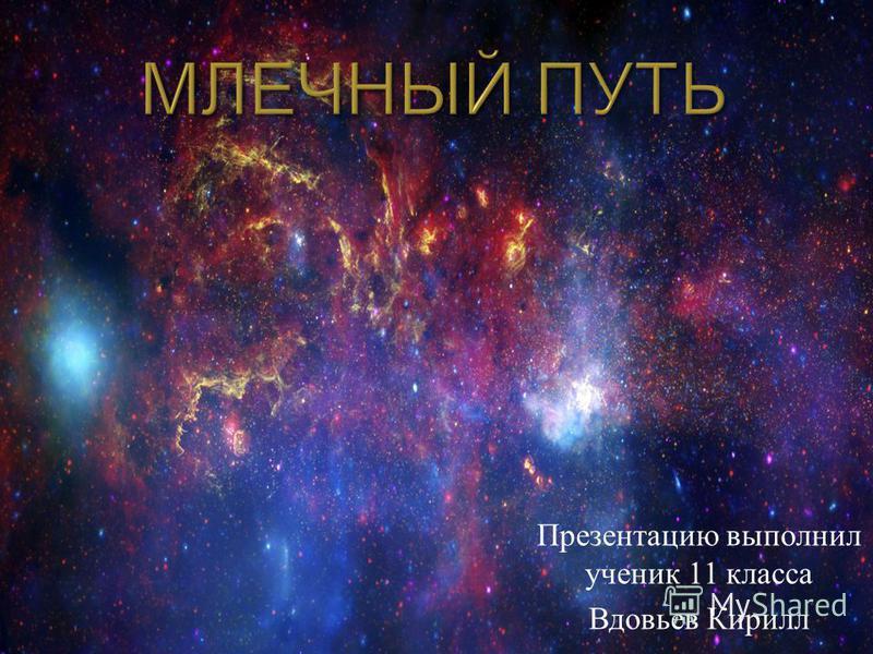 Презентацию выполнил ученик 11 класса Вдовьев Кирилл