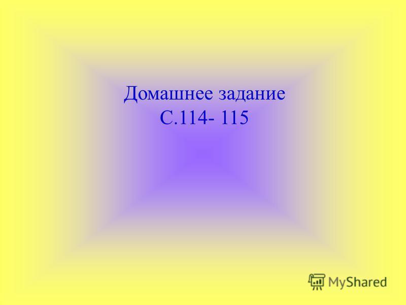 Домашнее задание С.114- 115