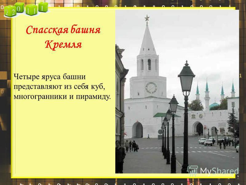 Спасская башня Кремля Четыре яруса башни представляют из себя куб, многогранники и пирамиду.