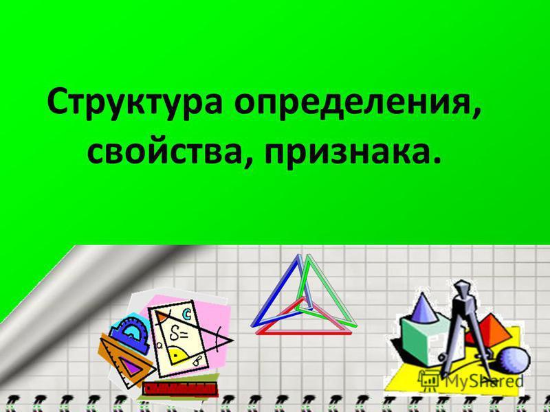 Структура определения, свойства, признака.