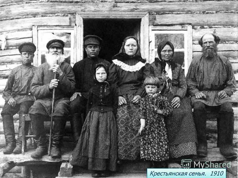 Крестьянская семья. 1910