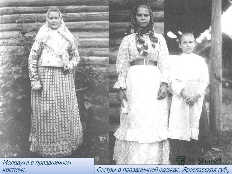 Сестры в праздничной одежде. Ярославская губ., Молодуха в праздничном костюме.