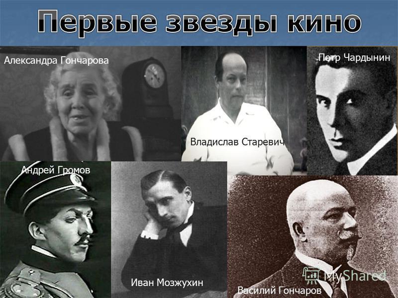 Владислав Старевич Александра Гончарова Андрей Громов Иван Мозжухин Василий Гончаров Петр Чардынин