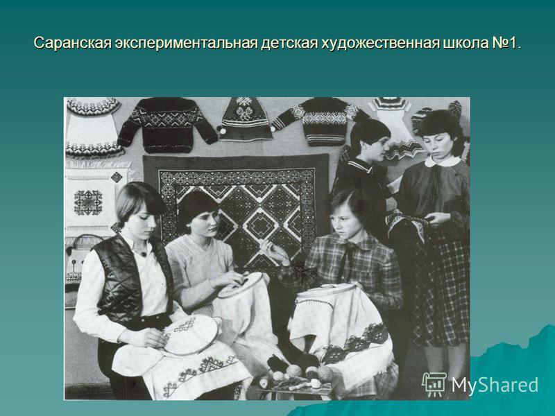 Саранская экспериментальная детская художественная школа 1.