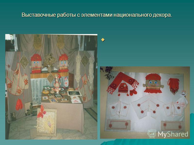 Выставочные работы с элементами национального декора.