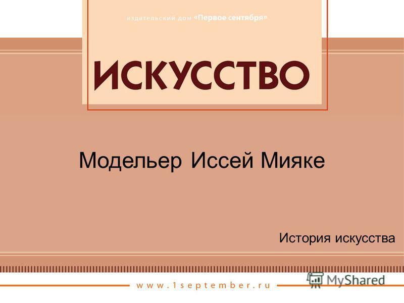 Модельер Иссей Мияке История искусства