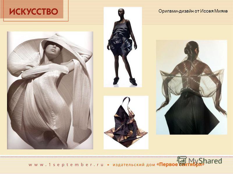 Оригами-дизайн от Иссея Мияке