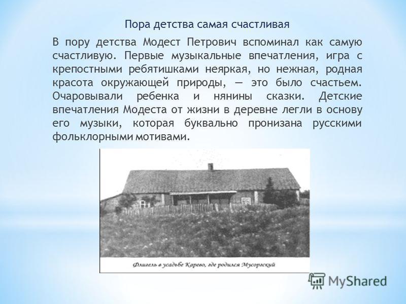 Дарование сына радовало и отца Дарование сына радовало и отца - Петра Григорьевича Мусоргского, также горячо любившего музыку. Но никто из них не предполагал, что мальчик станет музыкантом. Ему готовилась другая участь. Все Мусоргские, происходившие