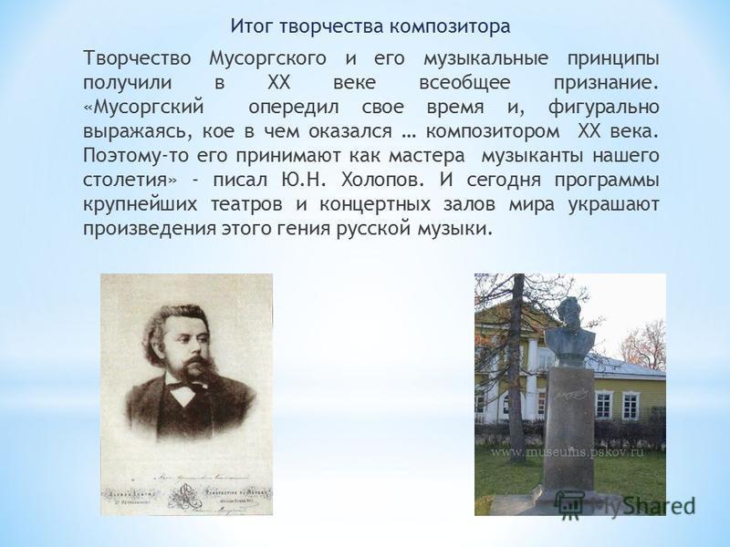 Разнообразие музыки Композитор также велик тем, что в своих грандиозных произведениях - операх «Борис Годунов» и