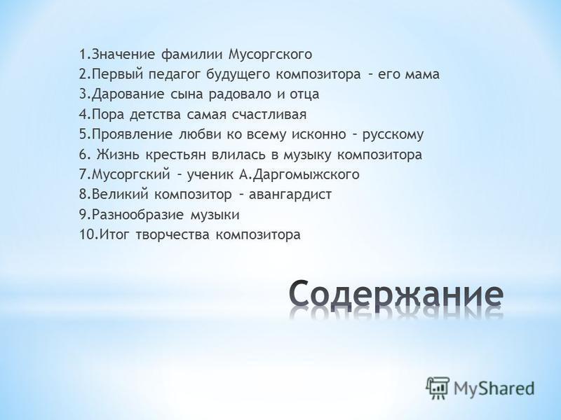 Конкурс презентаций «Великие художники и музыканты России – юбиляры 2014 года»