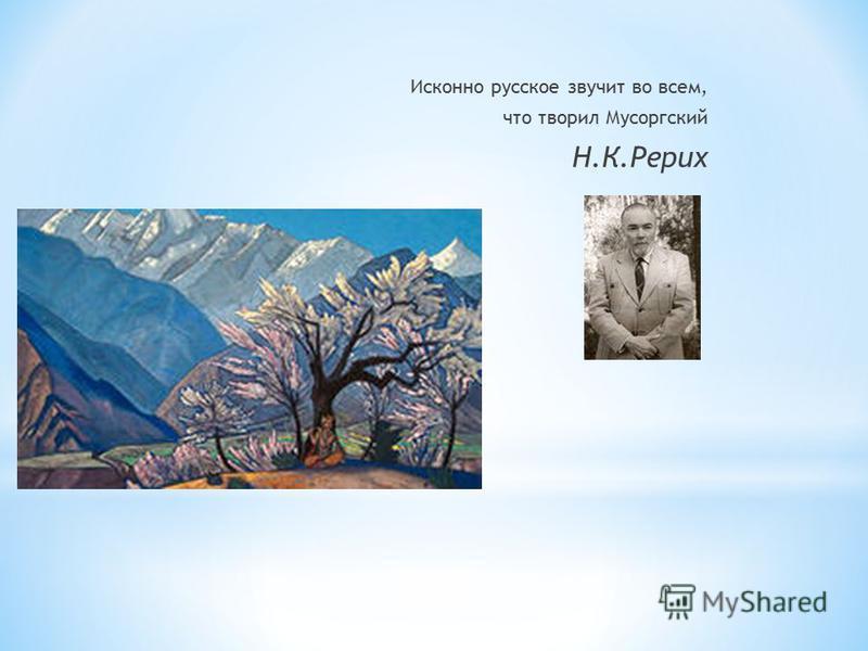 Знакомство с творчеством М. Мусоргского. К юбилею великого композитора, получившего всеобщее признание, рассмотреть его гениальность, актуальность, популярность нашего и прошлого столетий.
