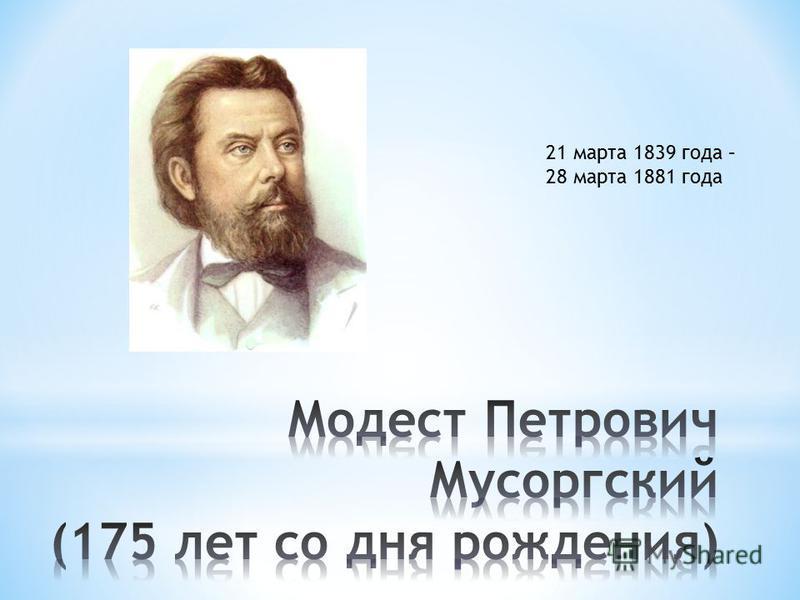 Исконно русское звучит во всем, что творил Мусоргский Н.К.Рерих