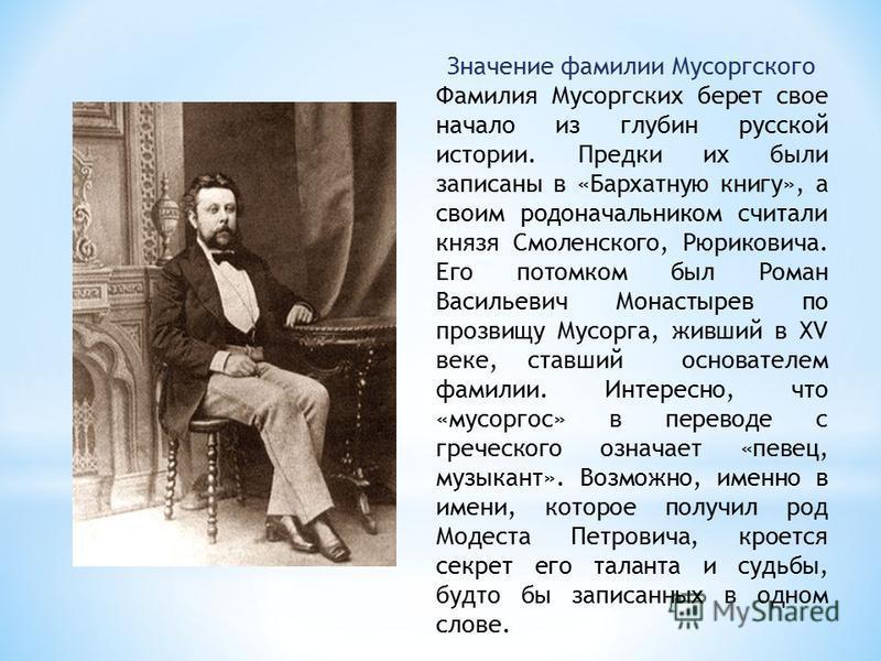 Модест Петрович Мусоргский родился 9 марта 1839 года. В селе Карево, где находилось родовое поместье, он провел первые десять лет своей жизни.