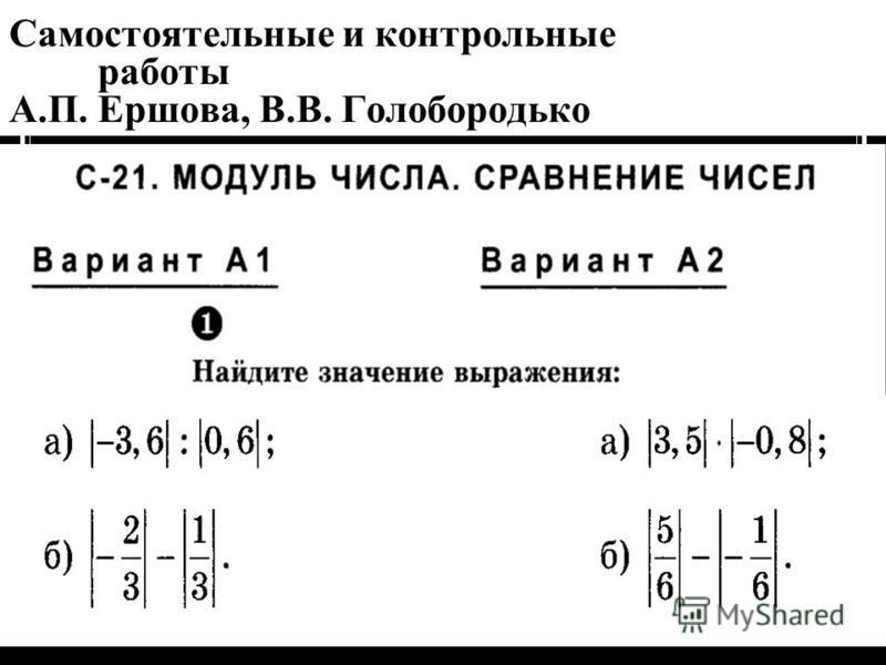 5/22/201523 Самостоятельные и контрольные работы А.П. Ершова, В.В. Голобородько