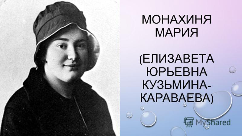 МОНАХИНЯ МАРИЯ ( ЕЛИЗАВЕТА ЮРЬЕВНА КУЗЬМИНА - КАРАВАЕВА )