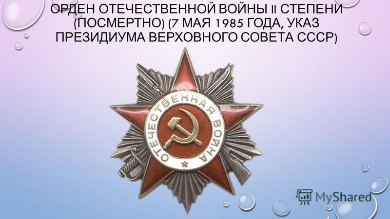 ОРДЕН ОТЕЧЕСТВЕННОЙ ВОЙНЫ II СТЕПЕНИ ( ПОСМЕРТНО ) (7 МАЯ 1985 ГОДА, УКАЗ ПРЕЗИДИУМА ВЕРХОВНОГО СОВЕТА СССР )