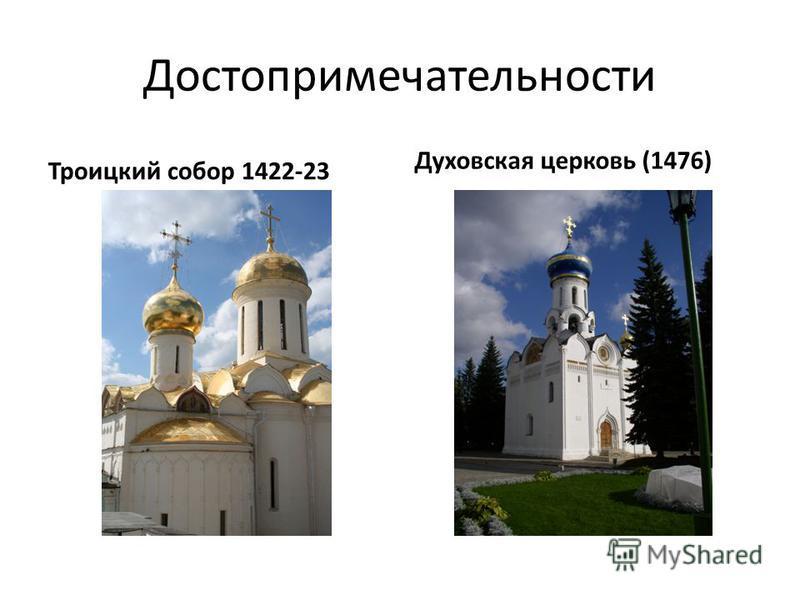 Достопримечательности Троицкий собор 1422-23 Духовская церковь (1476)