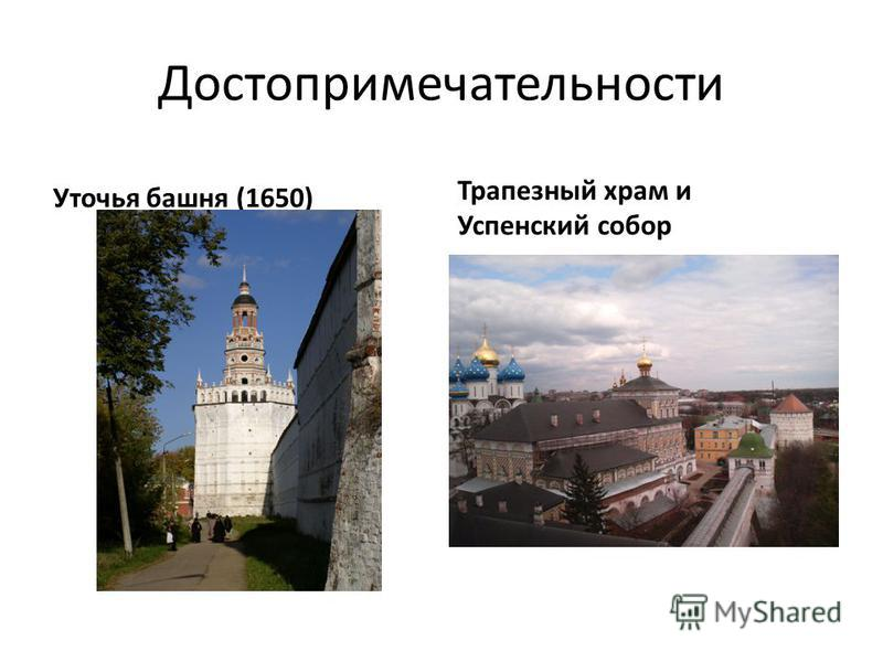 Достопримечательности Уточья башня (1650) Трапезный храм и Успенский собор