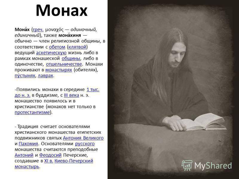 Член живущей в монастыре религиозной общины