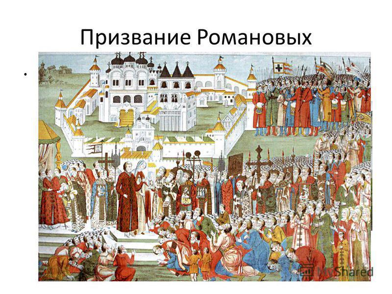 Призвание Романовых В кельях монастыря, построенных в 1583 году, с осени 1612 года жили юный Михаил Романов со своей матерью монахиней Марфой. 13 марта 1613 года в монастырь прибыло посольство Земского собора, избравшего 16-летнего Михаила царём, во