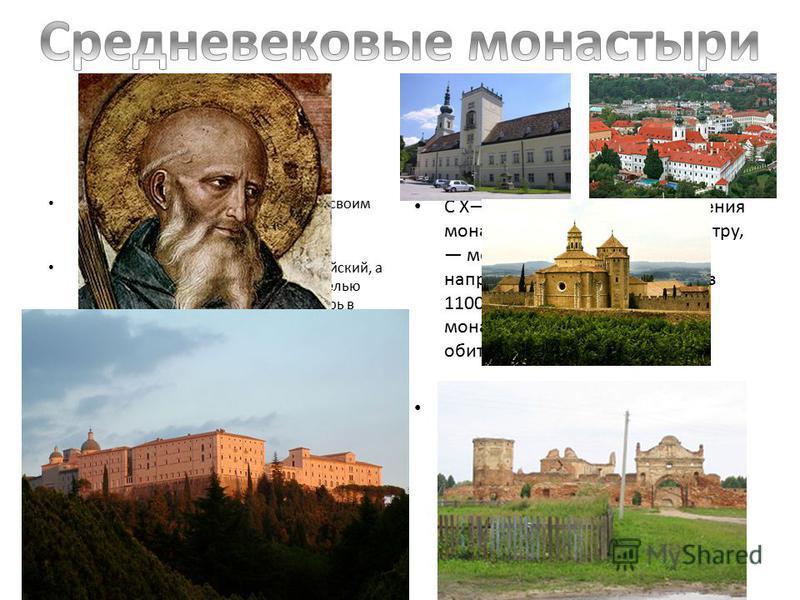 Собственно западное монашество со своим особым уставом зарождается в VI в. Его основателем был Бенедикт Нурсийский, а самой крупной бенедиктинской обителью раннего средневековья стал монастырь в Монтекассино. Согласно «Правилам» Бенедикта существован