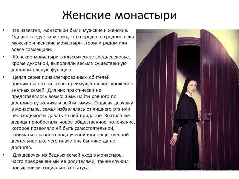 Женские монастыри Как известно, монастыри были мужские и женские. Однако следует отметить, что нередко в средние века мужские и женские монастыри строили рядом или вовсе совмещали. Женские монастыри в классическое средневековье, кроме духовной, выпол